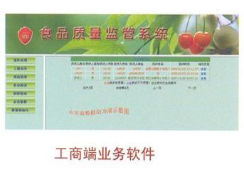 工商局食品质量监管系统