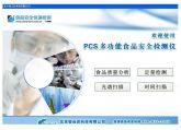 PCS多功能食品安全快速检测系统