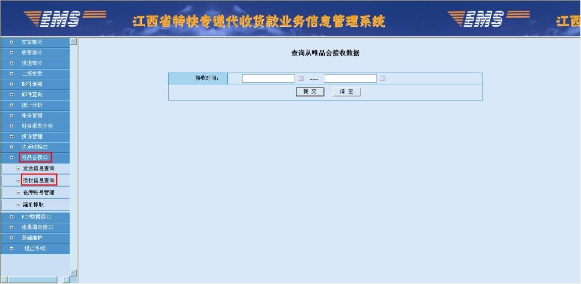江西省内代收货款系统—唯品会承运商接口操作文档