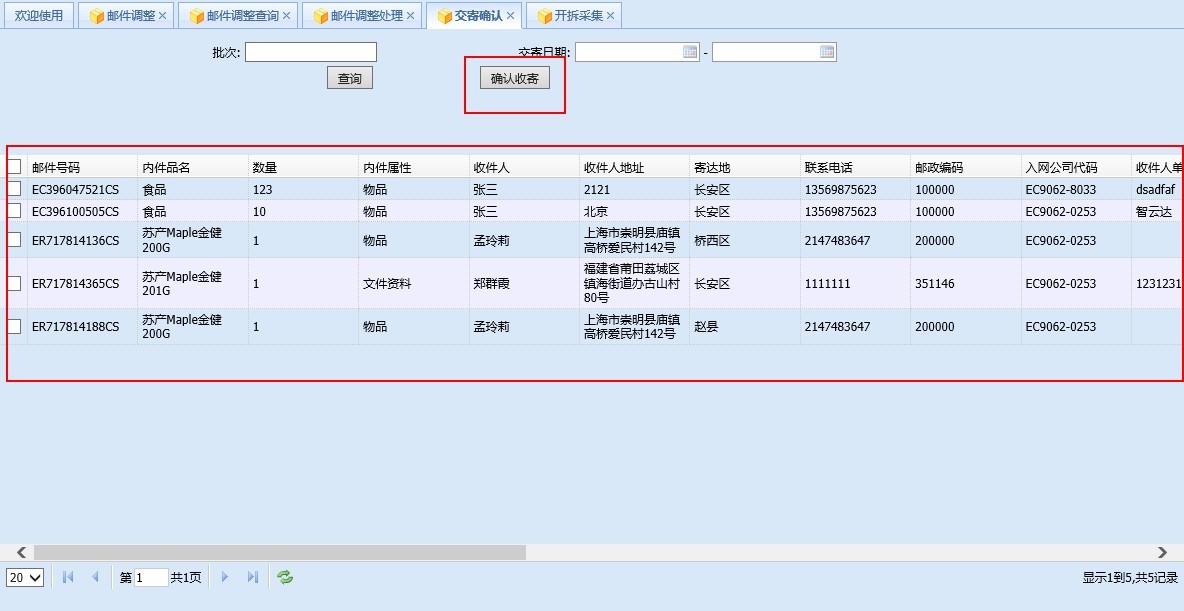 石家庄邮政速递同城系统—投递局管理子系统操作手册