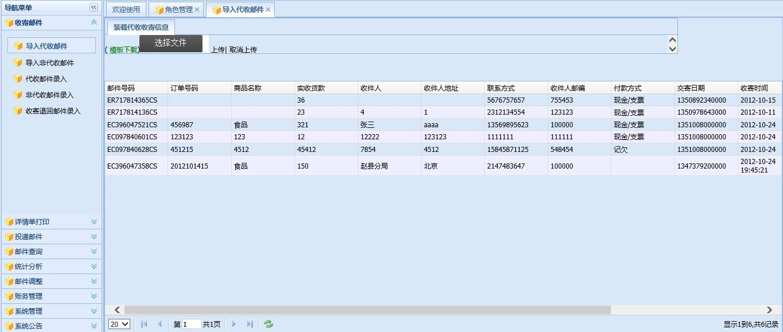 石家庄邮政速递同城系统—收寄局管理子系统操作手册