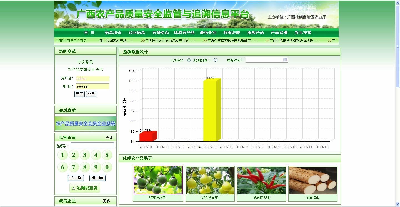农产品质量内控管理系统