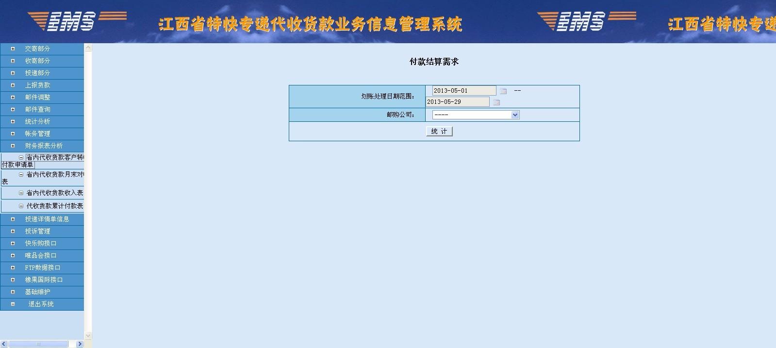 江西省内邮政代收货款系统—江西财务报表