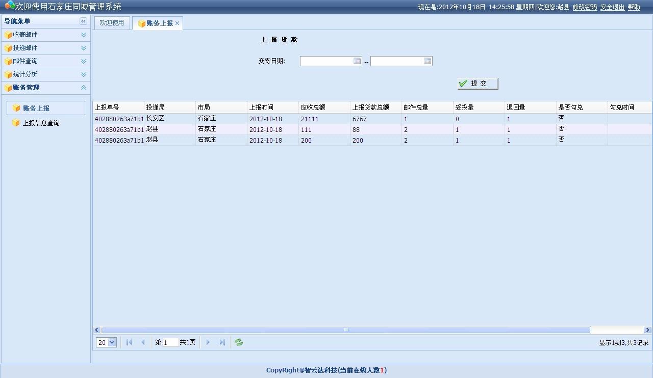 石家庄邮政速递同城系统—中心账务管理子系统操作手册