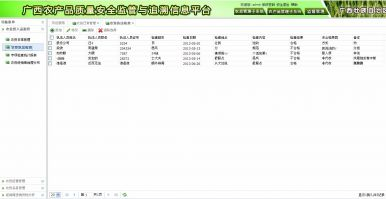 农资管理系统操作手册