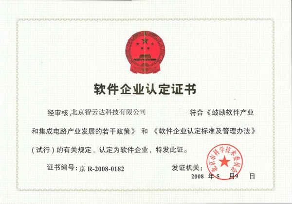 北京智云达软件企业认证证书
